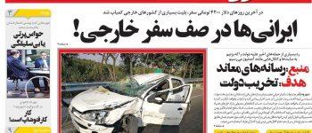 تيتر روزنامه هاي یکشنبه 07 مرداد1397
