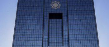 بانک مرکزی فهرست شرکت های دریافت کننده ارز را انتشار داده است